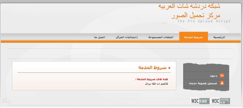 طريقة رفع الملفات على مركز التحميل الخاص بموقع شبكة دردشة شات العربية 13328828551.jpg