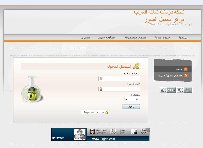 طريقة رفع الملفات على مركز التحميل الخاص بموقع شبكة دردشة شات العربية 13328832421.jpg