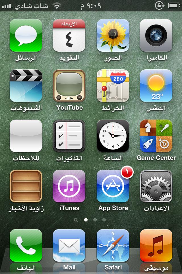 طريقة دخول الدردشة بجهاز الاي فون والاي باد 13335645511.jpg