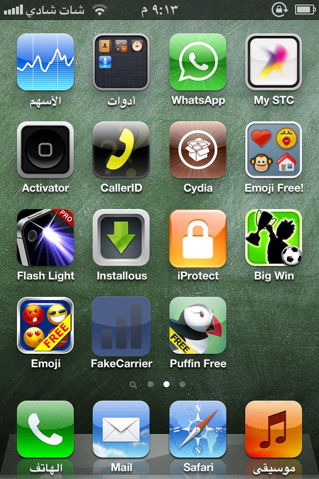 طريقة دخول الدردشة بجهاز الاي فون والاي باد 13335647161.jpg