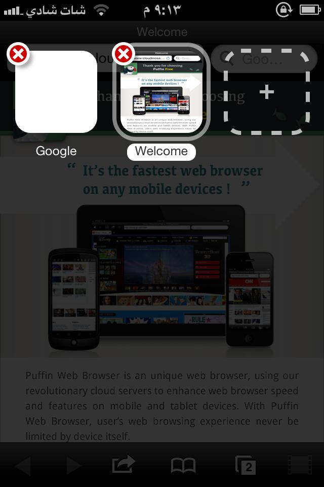 طريقة دخول الدردشة بجهاز الاي فون والاي باد 13335648633.png