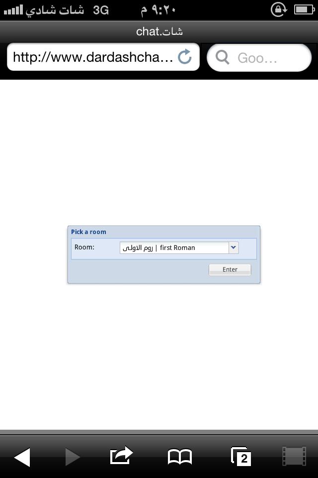طريقة دخول الدردشة بجهاز الاي فون والاي باد 13335652171.png