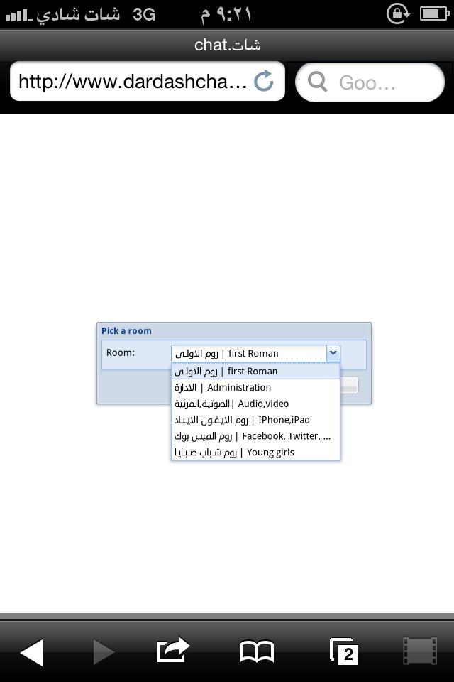 طريقة دخول الشات بجهاز الايفون و الايباد IPhone ,iPad 13335652172.png
