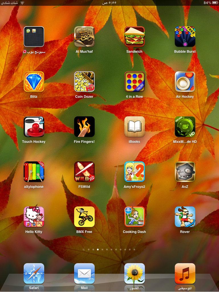 طريقة دخول الشات بجهاز الايفون و الايباد IPhone ,iPad 13336374911.jpg