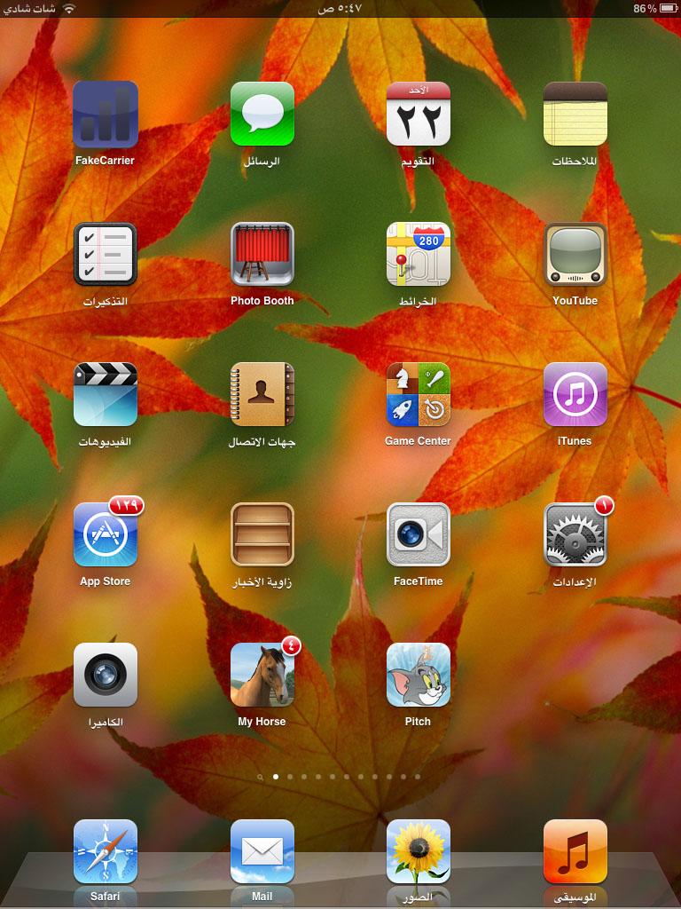 طريقة دخول الشات بجهاز الايفون و الايباد IPhone ,iPad 13336374912.jpg