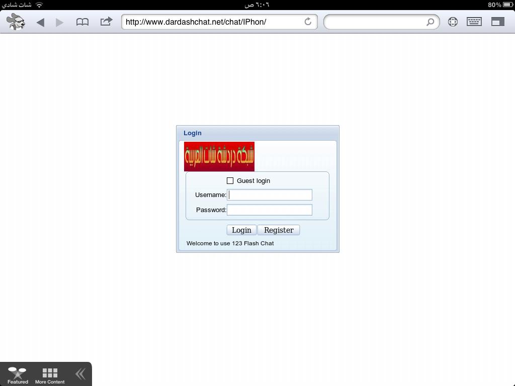 طريقة دخول الدردشة بجهاز الاي فون والاي باد 13336376543.png