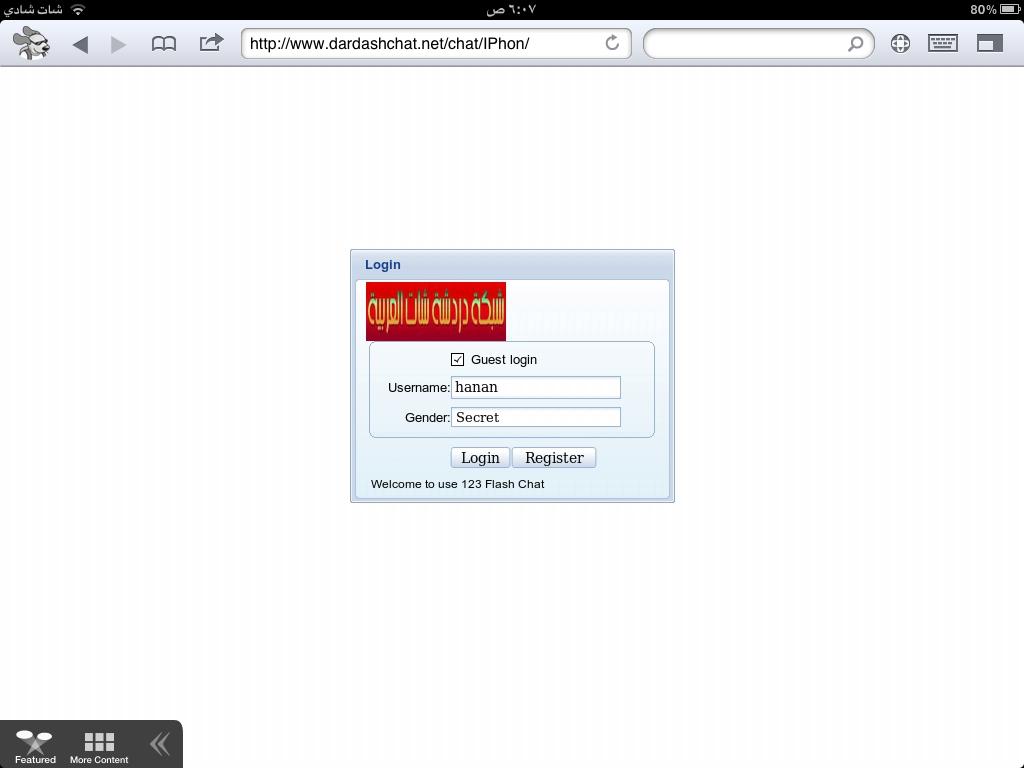 طريقة دخول الشات بجهاز الايفون و الايباد IPhone ,iPad 13336376554.png