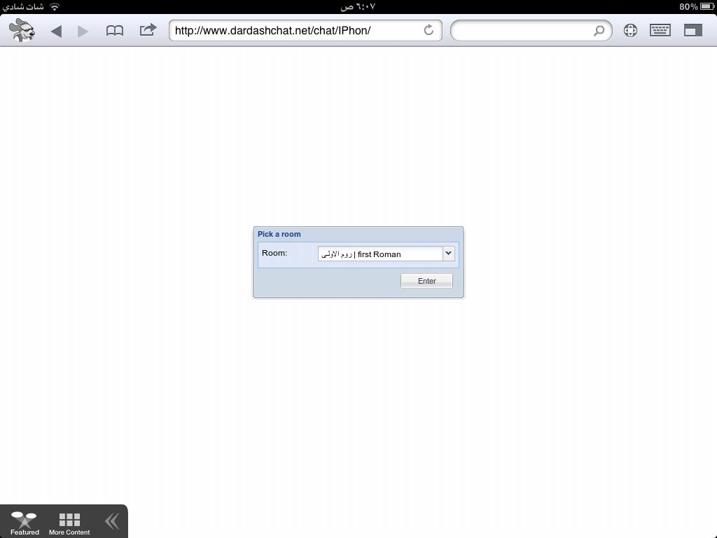 طريقة دخول الدردشة بجهاز الاي فون والاي باد 13336376555.png