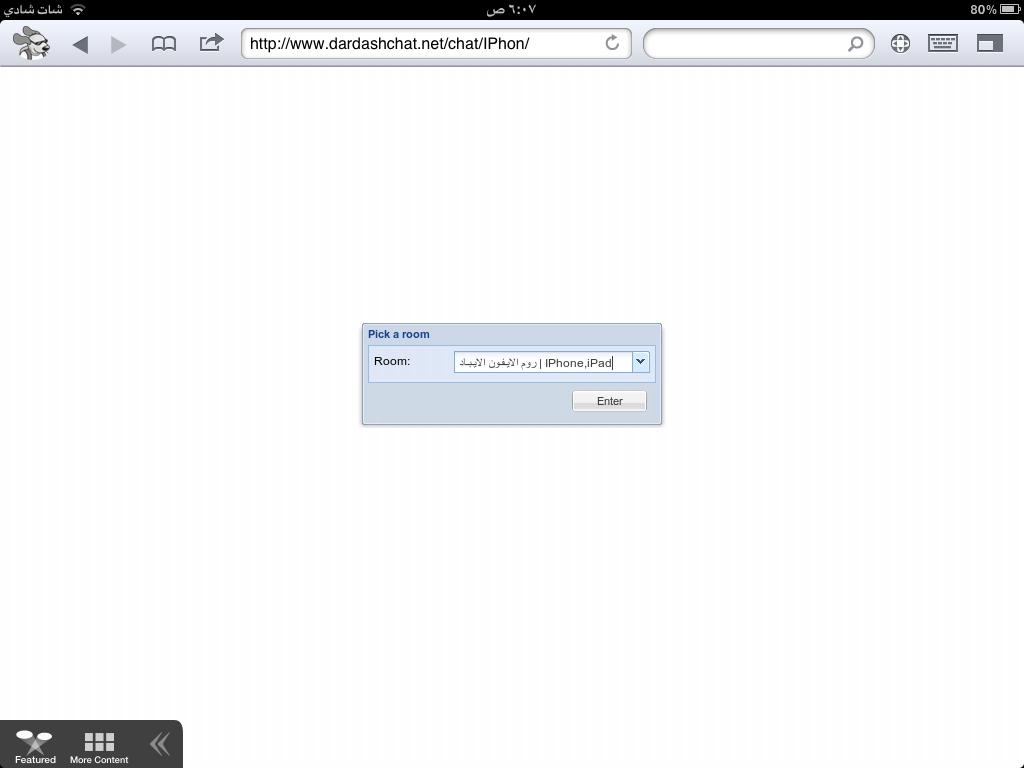 طريقة دخول الشات بجهاز الايفون و الايباد IPhone ,iPad 13336376556.png