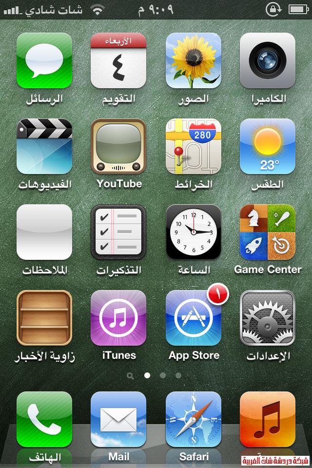 طريقة دخول الشات بجهاز الايفون و الايباد IPhone ,iPad 13339187621.jpg
