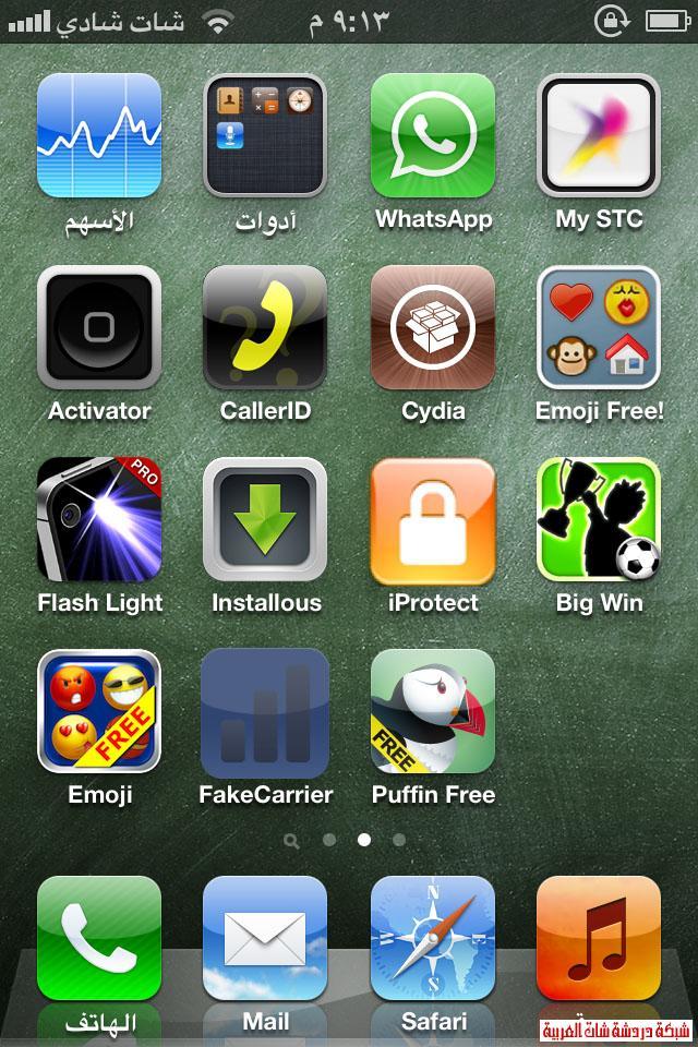 طريقة دخول الشات بجهاز الايفون و الايباد IPhone ,iPad 13339560571.jpg