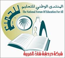صور ولوحات عن التعليم للجميع 13347407601.png