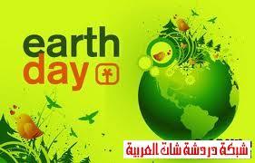 صور يوم الارض العالمي 13350439921.jpg