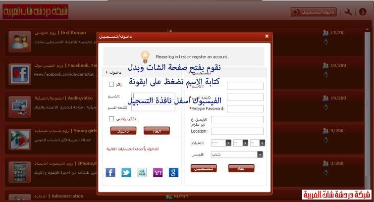 دخول الشات عن طريق حساب الفيسبوك 13366922051.jpg