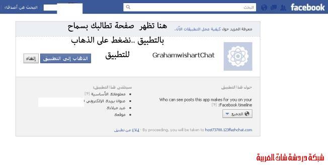 دخول الشات عن طريق حساب الفيسبوك 13366922052.jpg