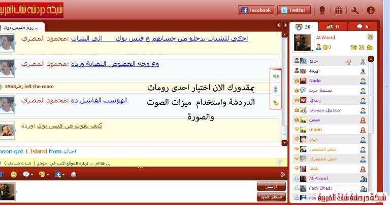 دخول الشات عن طريق حساب الفيسبوك 13366922063.jpg