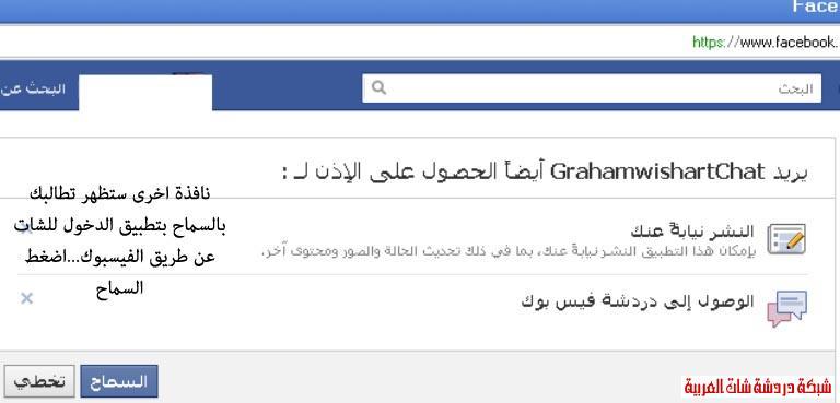 دخول الشات عن طريق حساب الفيسبوك 13366922064.jpg