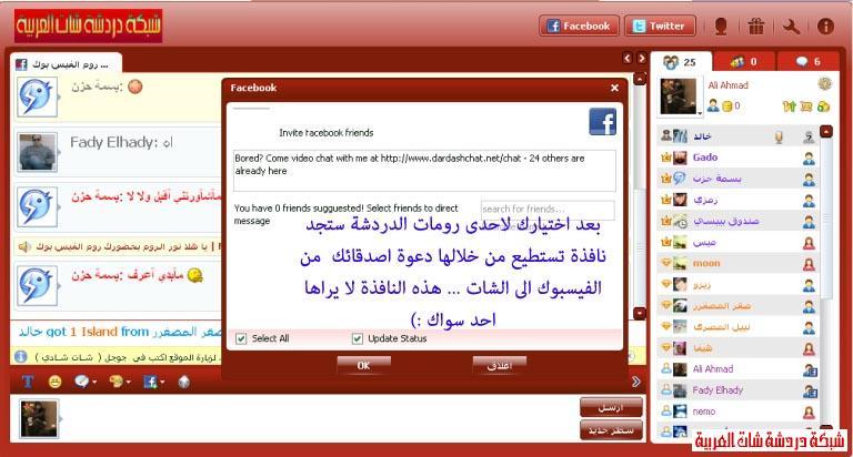 دخول الشات عن طريق حساب الفيسبوك 13366922065.jpg