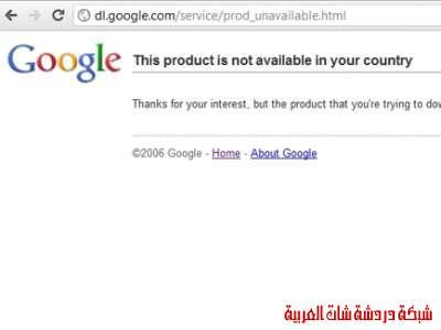 غوغل ترفع الحظر عن برامجها بسوريا 13378846441.jpg