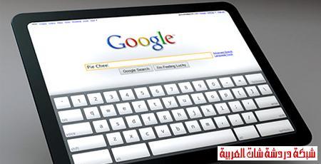 غوغل تستعد لإطلاق حاسبها اللوحي 13381480231.jpg