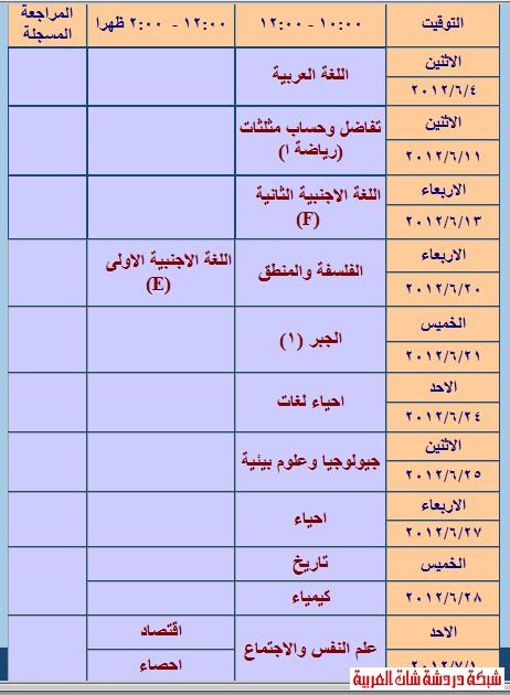جدول بث مراجعات ليلة الإمتحان - الصف الثانى الثانوى مصر 13385861121.png