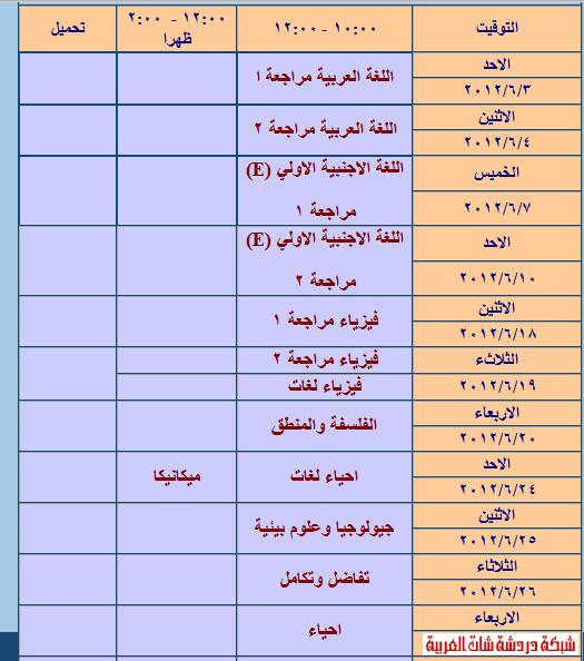 جدول بث مراجعات ليلة الإمتحان - الصف الثالث الثانوى مصر 13385863771.png