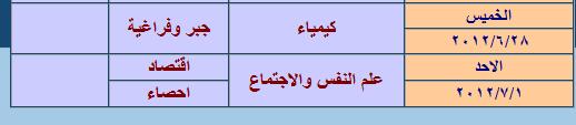 جدول بث مراجعات ليلة الإمتحان - الصف الثالث الثانوى مصر 13385863772.png