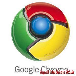 غوغل كروم يتخطى إنترنت إكسبلورر 13386426481.jpg