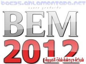نتائج شهادة التعليم المتوسط في الجزائر 2012 13409871241.jpg