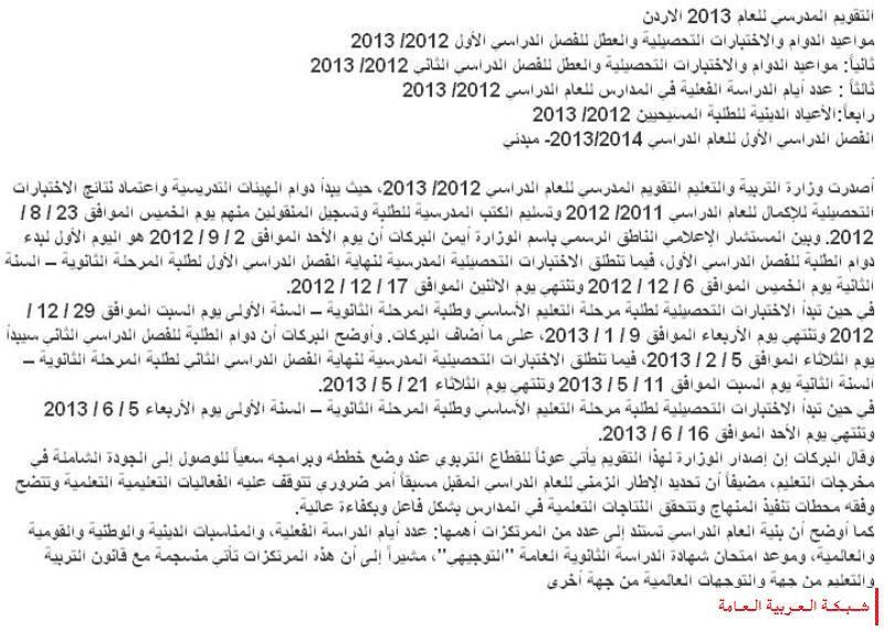 التقويم الدراسي للعام 2013 الاردن 13424444541.jpg