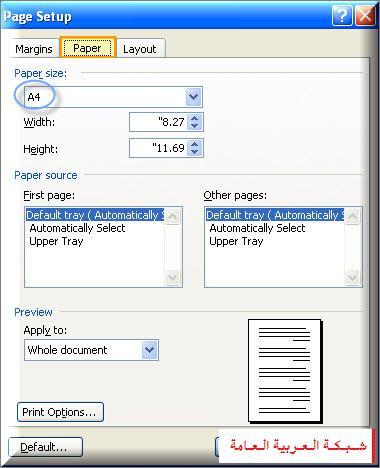 شرح كيفية تنسيق ملف word 13427976181.jpg