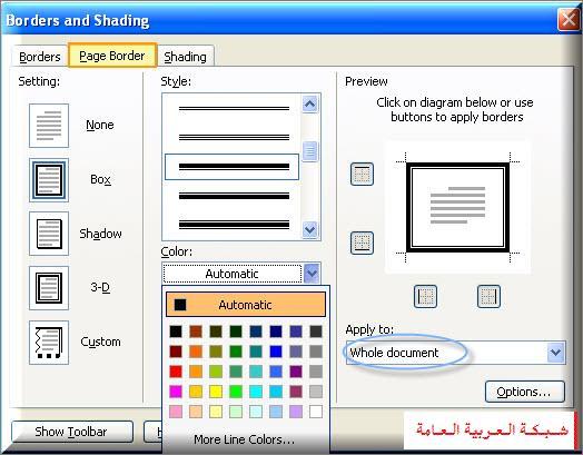 شرح كيفية تنسيق ملف word 13427977421.jpg