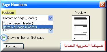 شرح كيفية تنسيق ملف word 13427978901.jpg