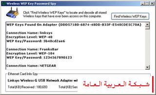 برنامج فتح الشبكات اللاسلكية المحمية Wireless 13491075831.png