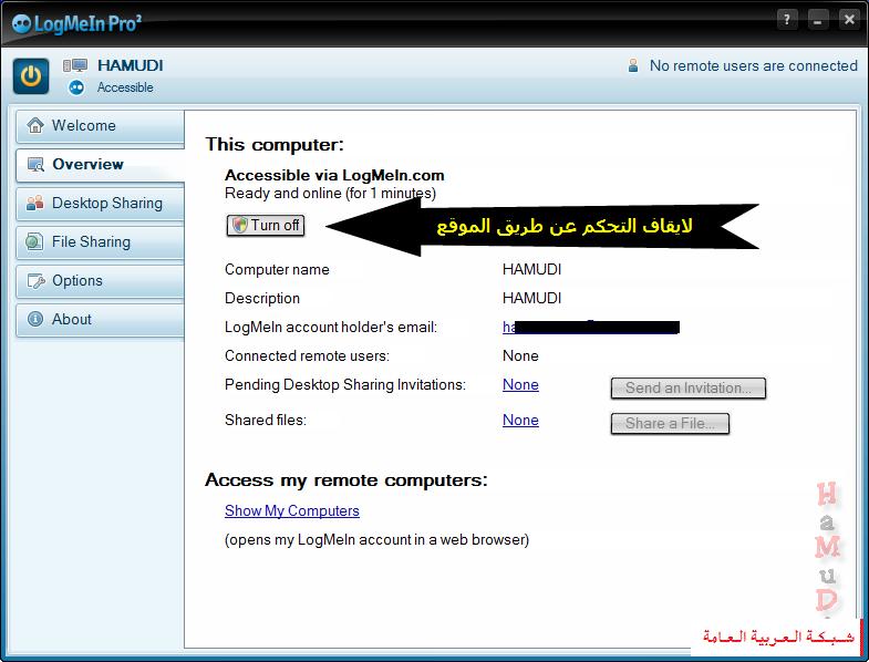 طريقة التحكم بجهازك عن بعد من اي جهاز اخر 13491123996.png