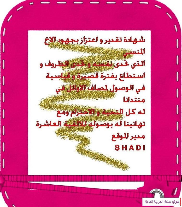 شهادة تقدير و تكريم للمنسي لوصوله للالفية العاشرة 13551697571.jpg