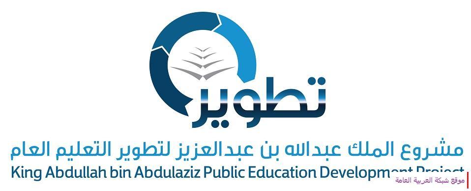 اختيار المدرسة المتوسطة الثانية عشر للبنات في عرعر لتطبيق برنامج تطوير المدارس 13555046251.jpg