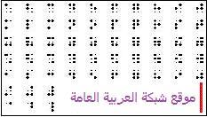 لغة برايل 13567155082.jpg