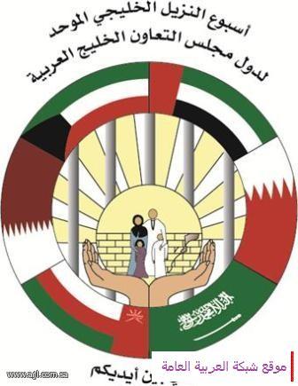 شعار اسبوع النزيل الخليجي الموحد اسرتي بين ايديكم  للعام 1434هـ 13568178391.jpg