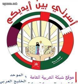شعار اسبوع النزيل الخليجي الموحد اسرتي بين ايديكم  للعام 1434هـ 13568179541.jpg