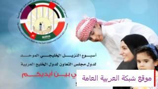 شعار اسبوع النزيل الخليجي الموحد اسرتي بين ايديكم  للعام 1434هـ 13568180641.jpg