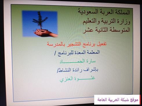حملة التشجير بالمدرسة المتوسطة الثانية عشر للبنات في عرعر 13569763591.jpg