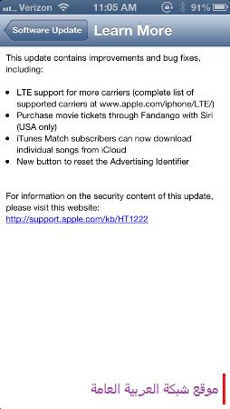 تحميل نسخة iOS محدثة 13594622131.png