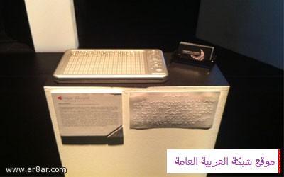 مبتعثة سعودية في أستراليا تصمم جهازاً لمساعدة المكفوفين 13623933611.jpg