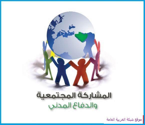 شعار اليوم العالمي للدفاع المدني المشاركة المجتمعية و الدفاع المدني  1434هـ 13629412171.jpg