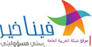 شعار مشروع فينا خير مدرستي مسؤوليتي 13630066021.png