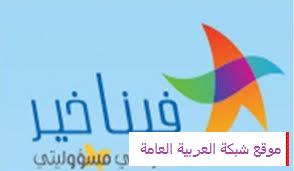 شعار مشروع فينا خير مدرستي مسؤوليتي 13630066032.png