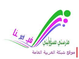 شعار مشروع فينا خير مدرستي مسؤوليتي 13630066033.png