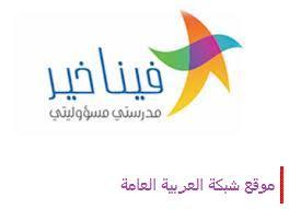 شعار مشروع فينا خير مدرستي مسؤوليتي 13630066034.jpg