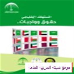 صور حماية المستهلك 13667451481.jpg